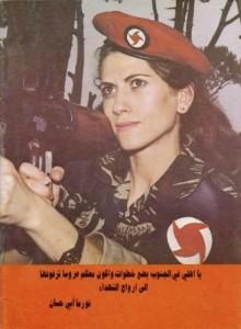 Norma Abu Hassan - primera libanesa terrorista suicida del SSNP (15 julio de 1986)
